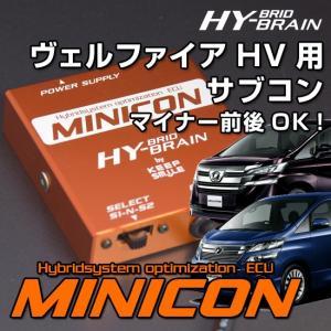 HYBRAIN サブコンピュータ MINICON トヨタ ヴェルファイア・ハイブリッド ATH20/AYH30|keepsmile-store