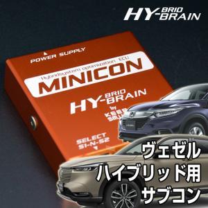 HYBRAIN サブコンピュータ MINICON ホンダ ヴェゼルハイブリッド|keepsmile-store