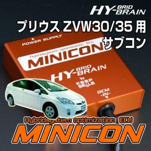 HYBRAIN サブコンピュータ MINICON トヨタ プリウスZVW30|keepsmile-store