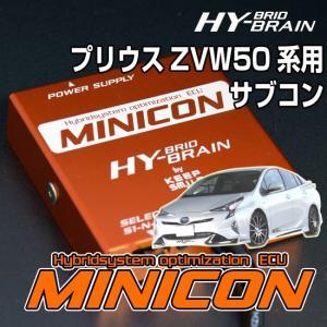 トヨタ プリウス50系 サブコンピュータ  HYBRAIN MINICON(ハイブレイン ミニコン)|keepsmile-store