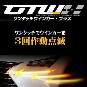 トヨタ エスティマ30/40/50用 シエクル ワンタッチウインカー・プラス(S品番) keepsmile-store