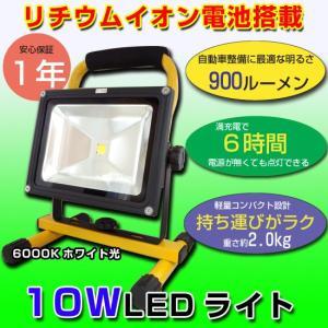 10W リチャージャブルLED作業灯 6000K昼白色|keepsmile-store