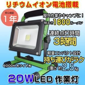 とても明るい20W リチャージャブルLED作業灯 6000K昼白色|keepsmile-store