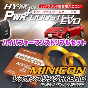 トヨタ プリウス ZVW50系 パワープラスブースター&MINICON&レスポンスリングHYBRIDダブルリングセット ハイブリッドの走りを元気に!|keepsmile-store