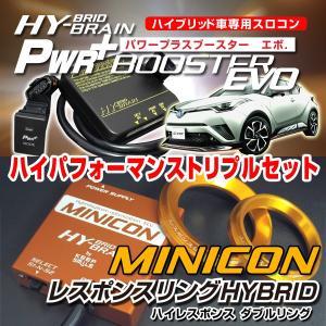 トヨタ CH-RハイブリッドZYX10 パワープラスブースター&MINICON&レスポンスリングHYBRIDダブルリングセット ハイブリッドの走りを元気に!|keepsmile-store
