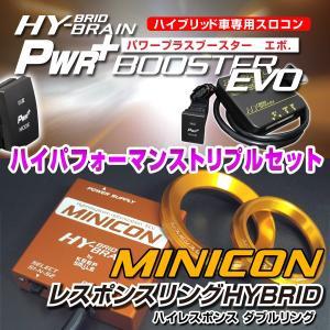 ホンダ フリードハイブリッドGB7/8用 パワープラスブースターEVO & MINICON & ダブルリングセット|keepsmile-store