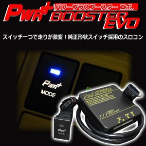 トヨタ ノア スロットルコントローラー HYBRAIN パワープラスブースター|keepsmile-store