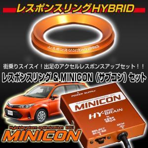 トヨタ カローラハイブリッド  レスポンスリングHYBRID&MINICONセット  keepsmile-store