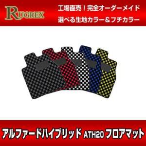 RUGREX スポーツラインフロアマット トヨタ アルファードハイブリッド ATH20Wステップマット4点セット|keepsmile-store