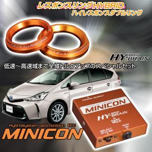 トヨタ プリウスαZVW40/41 レスポンスリングHYBRID ダブルリング仕様&MINICONセット キープスマイルカンパニー製 ハイブリッドの走りを元気に|keepsmile-store