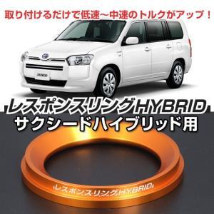 レスポンスリングHYBRID トヨタ サクシードハイブリッド|keepsmile-store