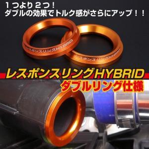 レスポンスリングHYBRID ダブルリング ホンダ ジェイドハイブリッドFR4 キープスマイルカンパニー製|keepsmile-store