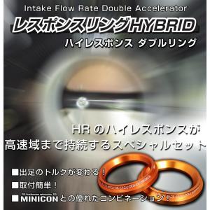 レスポンスリングHYBRIDダブルリング ホンダ フリードGB7/8ハイブリッド キープスマイルカンパニー製|keepsmile-store