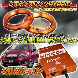 フィットGP1/5/6専用 レスポンスリングHYBRIDダブルリング&MINICONコンビセット キープスマイルカンパニー製|keepsmile-store