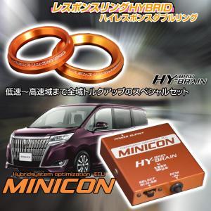 トヨタ エスクァイアハイブリッド用 レスポンスリングHYBRID ダブルリング仕様&MINICONセット キープスマイルカンパニー製 ハイブリッドの走りを元気に|keepsmile-store