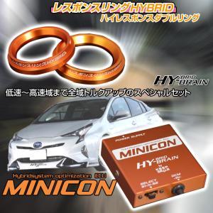 トヨタ プリウスZVW50/51/55/52 レスポンスリングHYBRID ダブルリング仕様&MINICONセット ハイブリッドの走りを元気に|keepsmile-store