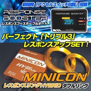 ホンダ フィット2/3ハイブリッド用 レスポンスブースターFA & MINICON & ダブルリングセット|keepsmile-store