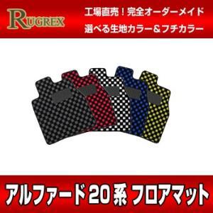 トヨタ アルファード20系 ステップマット4枚セット RUGREX スポーツラインステップマット|keepsmile-store