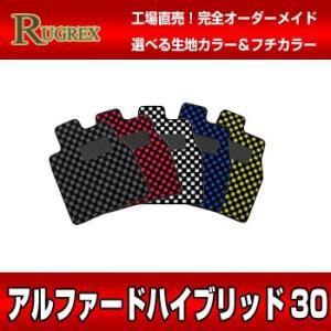 トヨタ アルファードハイブリッド AYH30W RUGREX スポーツラインフロアマット keepsmile-store