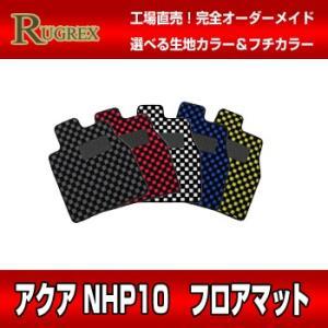 トヨタ アクアNHP10 RUGREX スポーツラインフロアマット|keepsmile-store