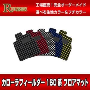 トヨタ カローラフィールダー 160系 RUGREX スポーツラインフロアマット keepsmile-store