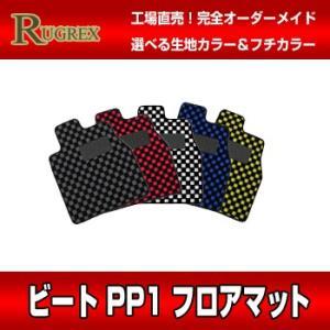ホンダ ビート PP1 RUGREX スポーツラインフロアマット|keepsmile-store
