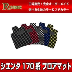 トヨタ シエンタ NSP170G/NCP175G RUGREX スポーツラインフロアマット|keepsmile-store
