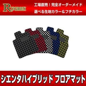 トヨタ シエンタハイブリッド RUGREX スポーツラインフロアマット|keepsmile-store
