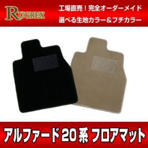 トヨタ アルファード20系 RUGREX スタンダードフロアマット keepsmile-store