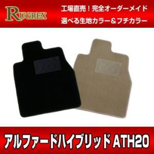 トヨタ アルファードハイブリッド ATH20 RUGREX スタンダードフロアマット keepsmile-store