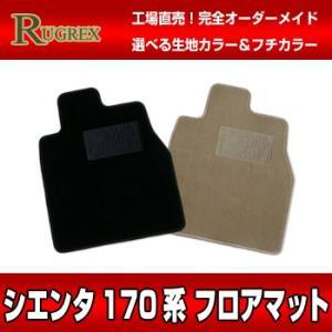 トヨタ シエンタ NSP170G/NCP175G RUGREX スタンダードフロアマット|keepsmile-store