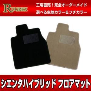 トヨタ シエンタハイブリッド RUGREX スタンダードフロアマット|keepsmile-store