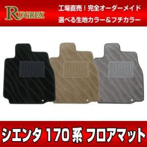 トヨタ シエンタ NSP170G/NCP175G RUGREX ウェービーフロアマット|keepsmile-store