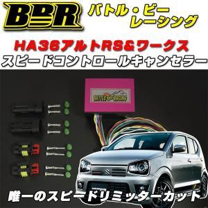 アルトワークス・ターボRS HA36S用 スピードコントロールキャンセラー keepsmile-store