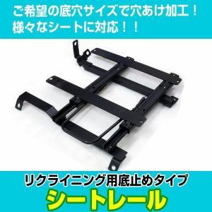 リクライニングシート用シートレール スズキ ソリオ MA34S|keepsmile-store