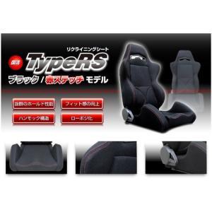 ホンダ シビック用 リクライニングシート Type RS(ブラック赤ステッチ)&レールセット 片側|keepsmile-store