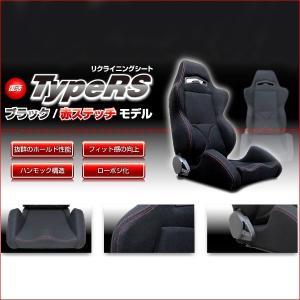 トヨタ ヴィッツP10系用 リクライニングシート Type RS(ブラック赤ステッチ)&レールセット 片側|keepsmile-store