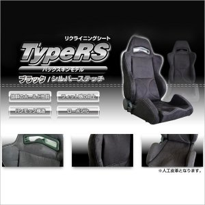 トヨタ セリカ用 リクライニングシート Type RS(バックスキン)&レールセット 片側|keepsmile-store