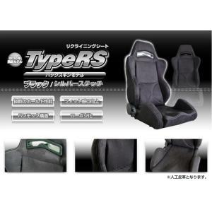 ホンダ フィット用 リクライニングシート Type RS(バックスキン)&レールセット 片側|keepsmile-store