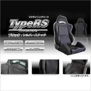 ニッサン シルビア用 リクライニングシート Type RS(バックスキン)&レールセット 片側|keepsmile-store