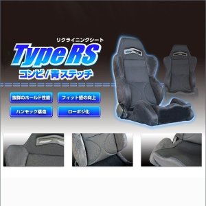 トヨタ セリカ用 リクライニングシート Type RS(コンビカラー 青ステッチ)&レールセット 片側|keepsmile-store