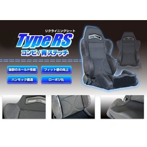 マツダ デミオ用 リクライニングシート Type RS(コンビカラー 青ステッチ)&レールセット 片側|keepsmile-store