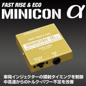 siecle MINICONα(シエクル ミニコンアルファ) トヨタ ハイエース200系(ガソリン車)|keepsmile-store