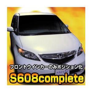 車種別ウインカーポジションキット siecle S608complete|keepsmile-store