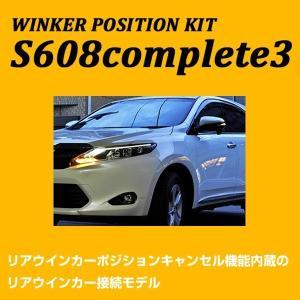 トヨタ ハリアーハイブリッド60系 ウインカーポジション siecle(シエクル) S608complete3|keepsmile-store
