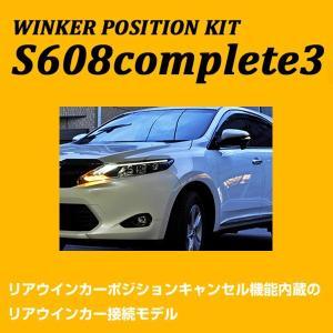 トヨタ ノアハイブリッド80系 ウインカーポジション siecle(シエクル) S608complete3|keepsmile-store
