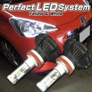 パーフェクトLEDシステム H4ハイ・ロー切り替え ヘッドライト専用LEDバルブシステム|keepsmile-store
