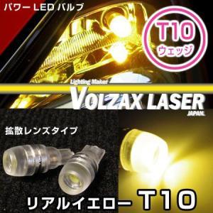 T10(9.5d) 1.5W型 LEDウェッジバルブ リアルイエロー2700|keepsmile-store