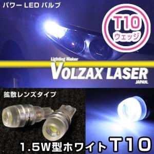 T10(9.5d) 1.5W型 LEDウェッジバルブ|keepsmile-store