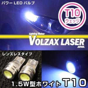 1.5W型 T10(9.5d) レンズレスタイプ|keepsmile-store